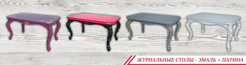 Журнальные столы - эмаль + патина
